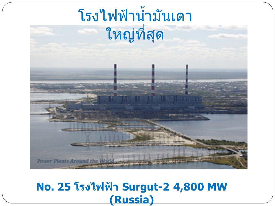 โรงไฟฟ้าน้ำมันเตา ใหญ่ที่สุด No. 25 โรงไฟฟ้า Surgut-2 4,800 MW (Russia)
