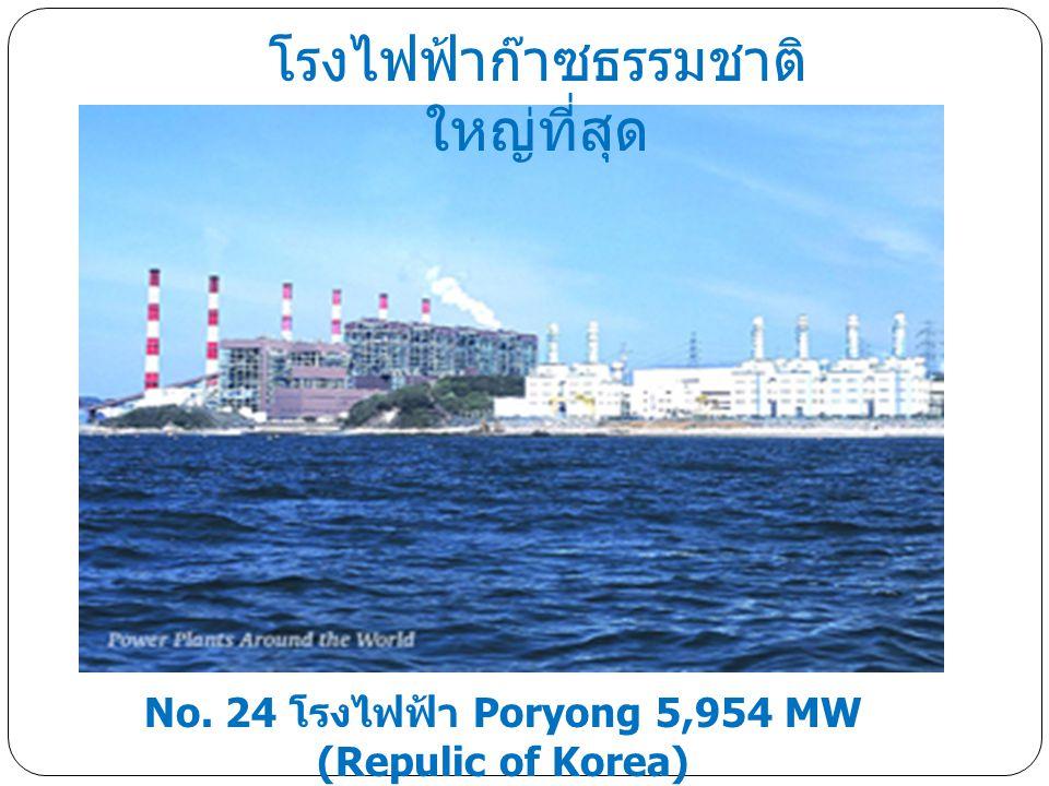 No. 24 โรงไฟฟ้า Poryong 5,954 MW (Repulic of Korea) โรงไฟฟ้าก๊าซธรรมชาติ ใหญ่ที่สุด