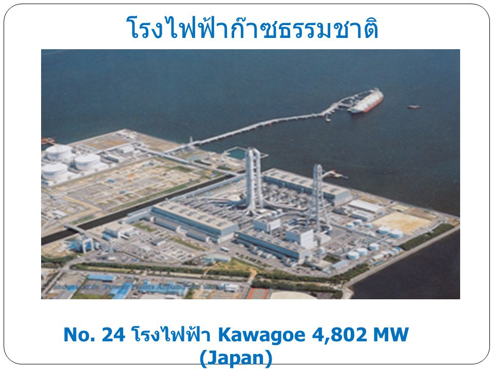 No. 24 โรงไฟฟ้า Kawagoe 4,802 MW (Japan) โรงไฟฟ้าก๊าซธรรมชาติ