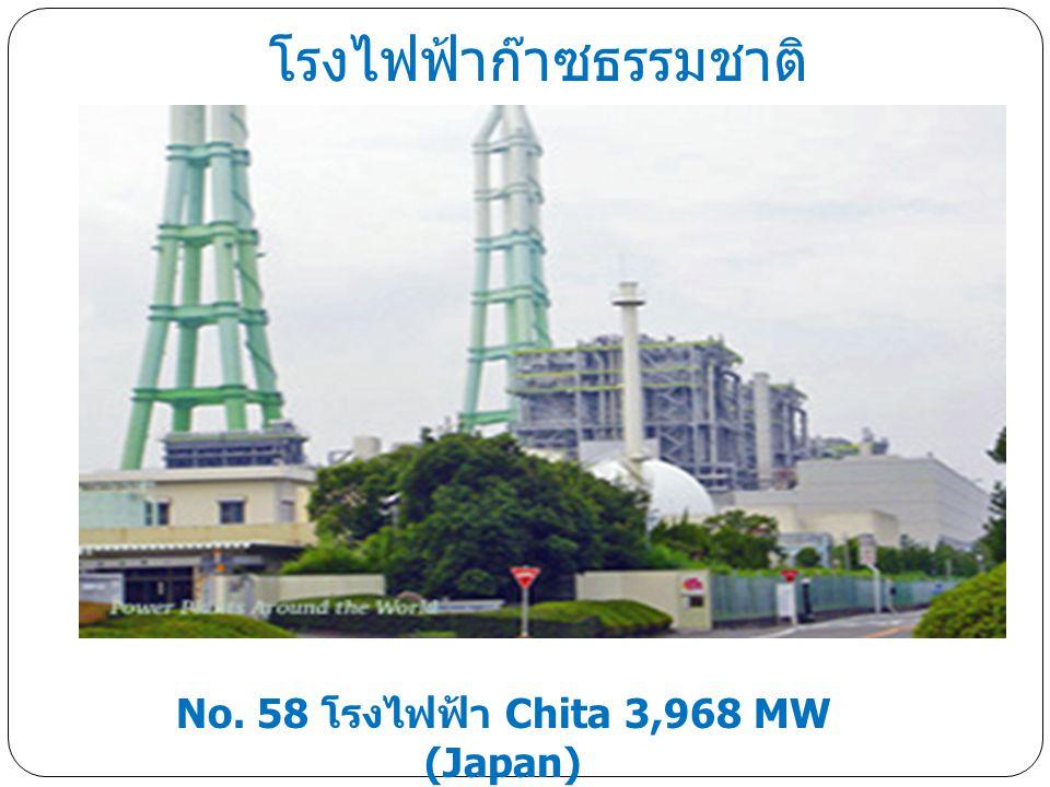 No. 58 โรงไฟฟ้า Chita 3,968 MW (Japan) โรงไฟฟ้าก๊าซธรรมชาติ