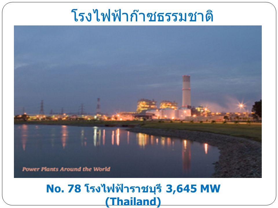 No. 78 โรงไฟฟ้าราชบุรี 3,645 MW (Thailand) โรงไฟฟ้าก๊าซธรรมชาติ