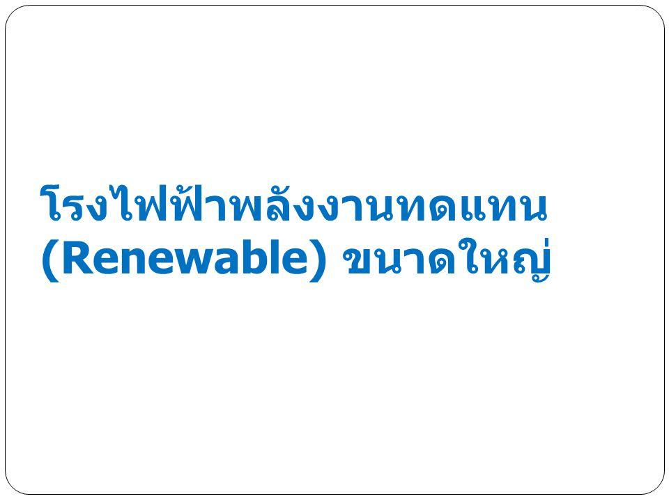 โรงไฟฟ้าพลังงานทดแทน (Renewable) ขนาดใหญ่