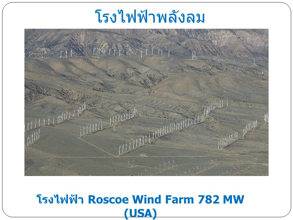โรงไฟฟ้าพลังลม โรงไฟฟ้า Roscoe Wind Farm 782 MW (USA)
