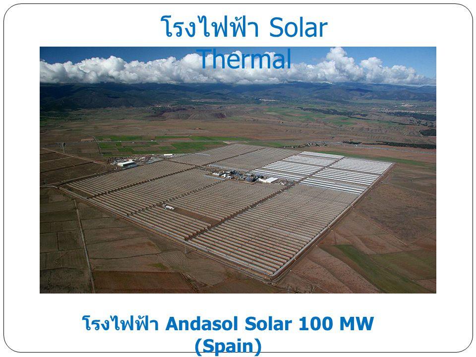 โรงไฟฟ้า Solar Thermal โรงไฟฟ้า Andasol Solar 100 MW (Spain)