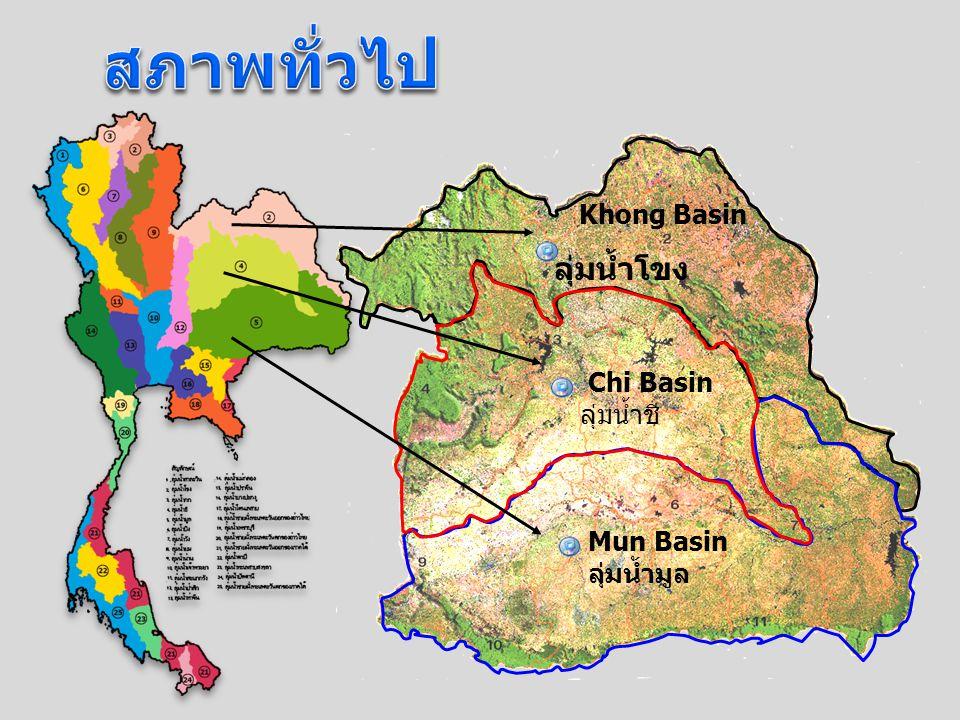 Mun Basin ลุ่มน้ำมูล Khong Basin ลุ่มน้ำโขง Chi Basin ลุ่มน้ำชี
