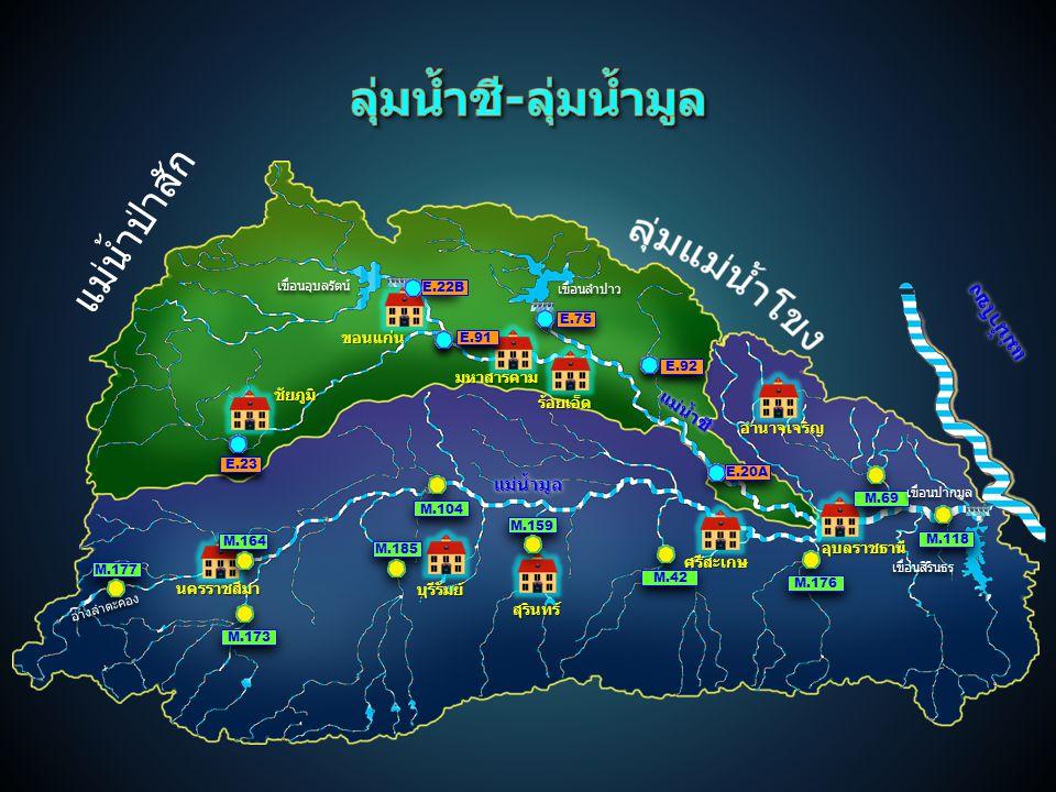 M.118 ร้อยเอ็ด ขอนแก่น นครราชสีมา บุรีรัมย์ สุรินทร์ ศรีสะเกษ อำนาจเจริญ อ่างลำตะคอง มหาสารคาม เขื่อนอุบลรัตน์ เขื่อนลำปาว เขื่อนสิรินธร อุบลราชธานี แม่น้ำมูลแม่น้ำมูล แม่น้ำชีแม่น้ำชี แม่น้ำโขงแม่น้ำโขง แม่น้ำป่าสัก ชัยภูมิ เขื่อนปากมูล