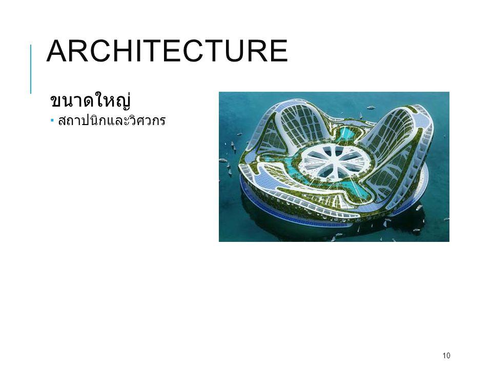 ARCHITECTURE ขนาดใหญ่  สถาปนิกและวิศวกร 10