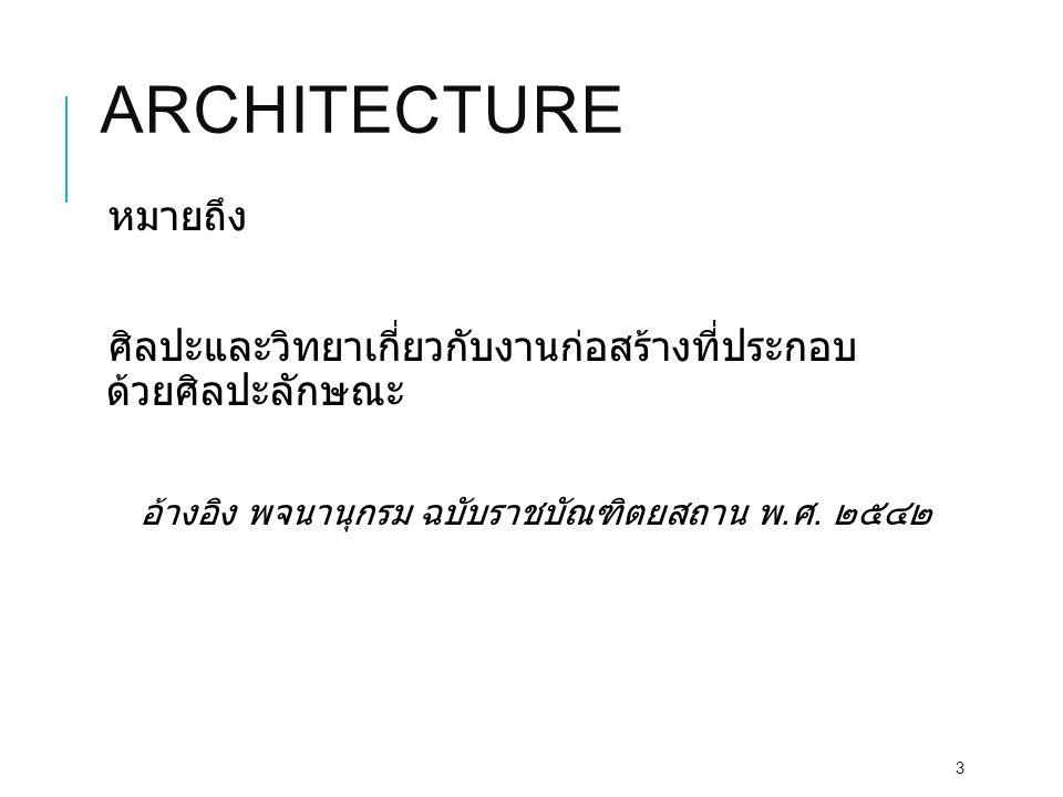 ARCHITECTURE หมายถึง ศิลปะและวิทยาเกี่ยวกับงานก่อสร้างที่ประกอบ ด้วยศิลปะลักษณะ อ้างอิง พจนานุกรม ฉบับราชบัณฑิตยสถาน พ.