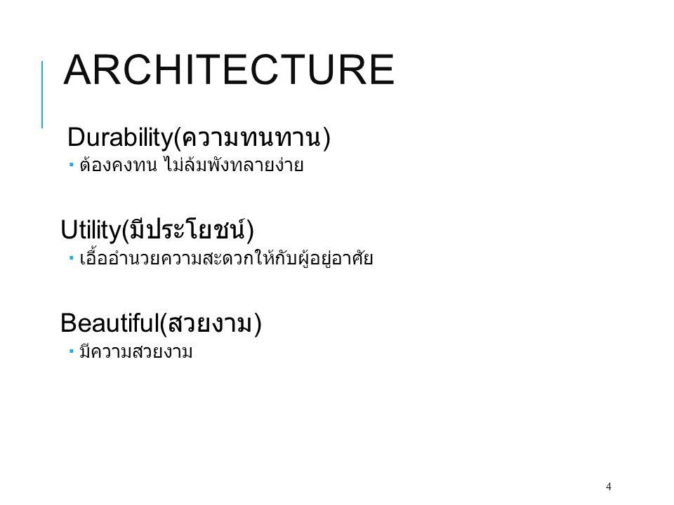 ARCHITECTURE Durability( ความทนทาน )  ต้องคงทน ไม่ล้มพังทลายง่าย Utility( มีประโยชน์ )  เอื้ออำนวยความสะดวกให้กับผู้อยู่อาศัย Beautiful( สวยงาม )  มีความสวยงาม 4