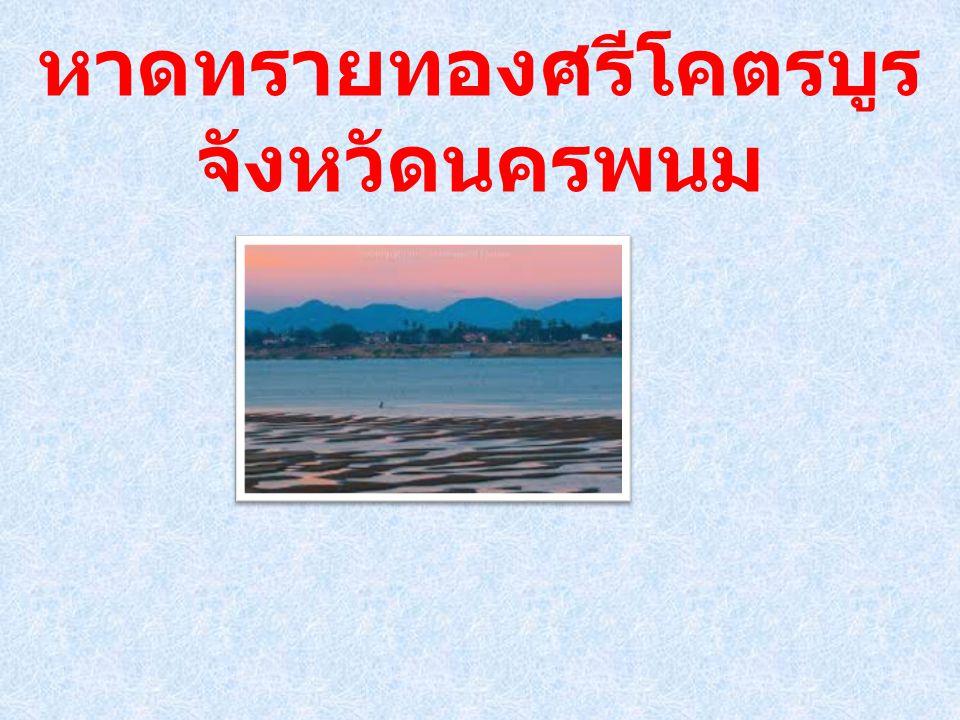 หาดทรายทองศรีโคตรบูร จังหวัดนครพนม