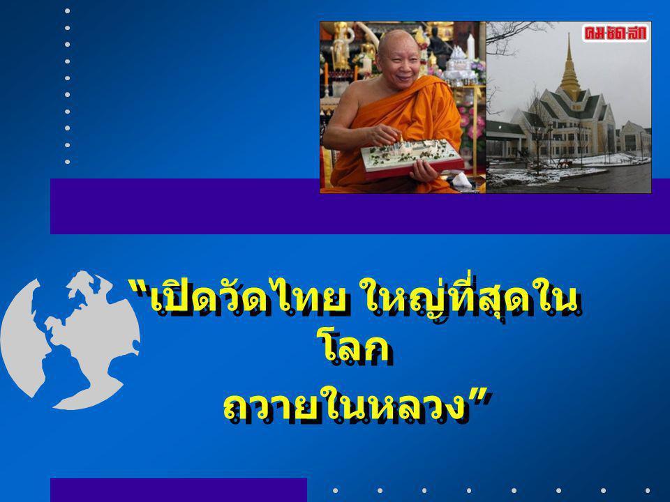 """"""" เปิดวัดไทย ใหญ่ที่สุดใน โลก ถวายในหลวง """" """" เปิดวัดไทย ใหญ่ที่สุดใน โลก ถวายในหลวง """""""