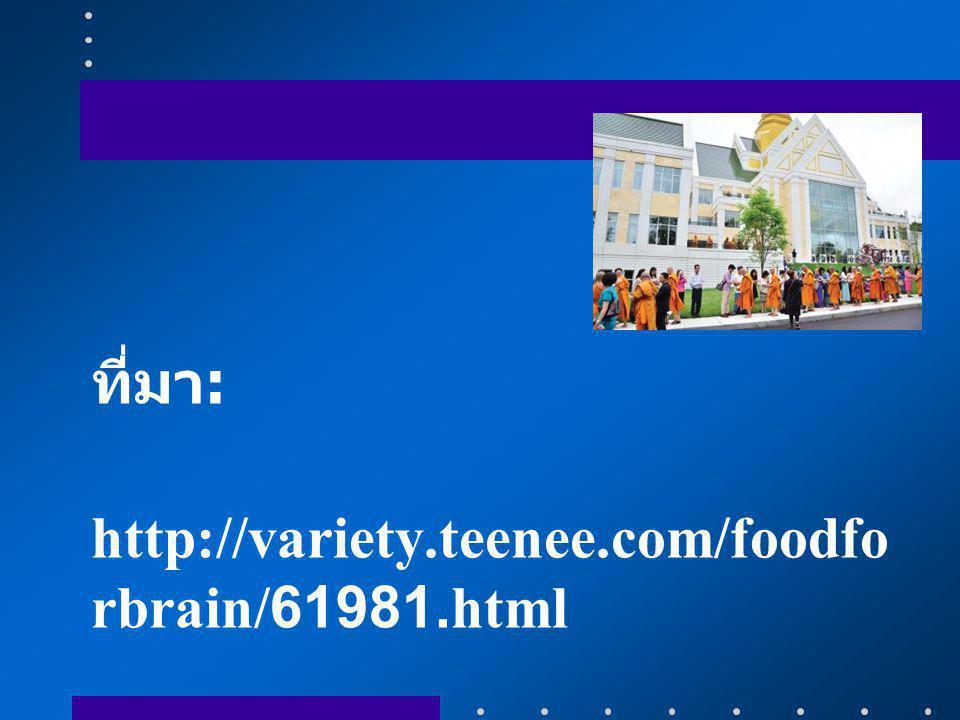 ที่มา : http://variety.teenee.com/foodfo rbrain/61981.html