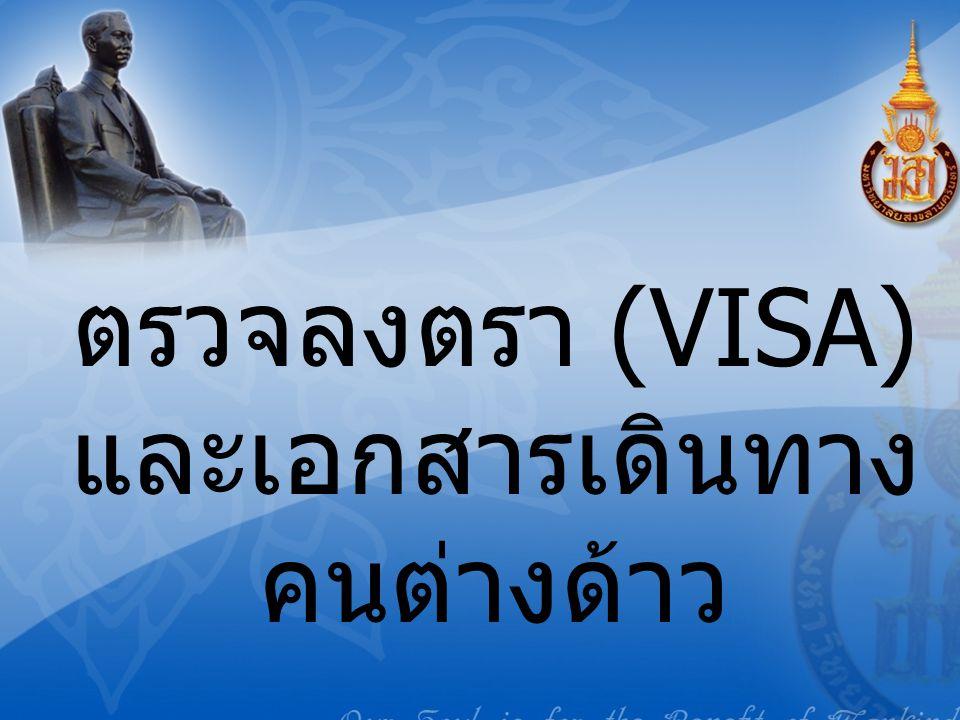 ตรวจลงตรา (VISA) และเอกสารเดินทาง คนต่างด้าว