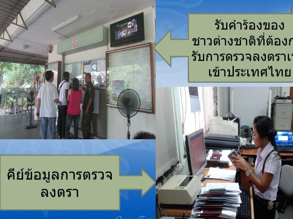 รับคำร้องของ ชาวต่างชาติที่ต้องการ รับการตรวจลงตราเพื่อ เข้าประเทศไทย คีย์ข้อมูลการตรวจ ลงตรา
