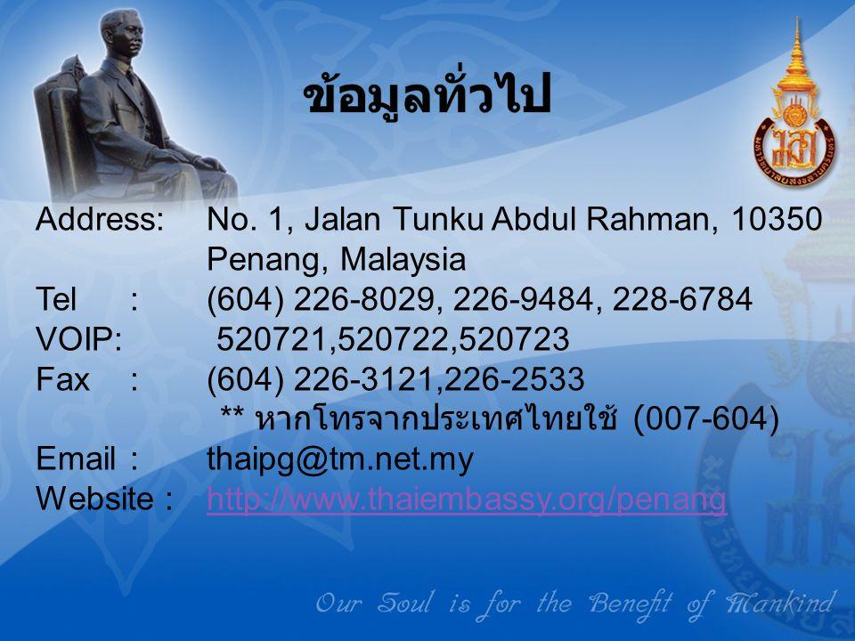จัดทำหนังสือเดินทาง เคลื่อนที่ Passport Mobile จัดทำหนังสือเดินทาง ให้แก่คนไทยที่มี Visa และบัตร IC ของ มาเลเซีย