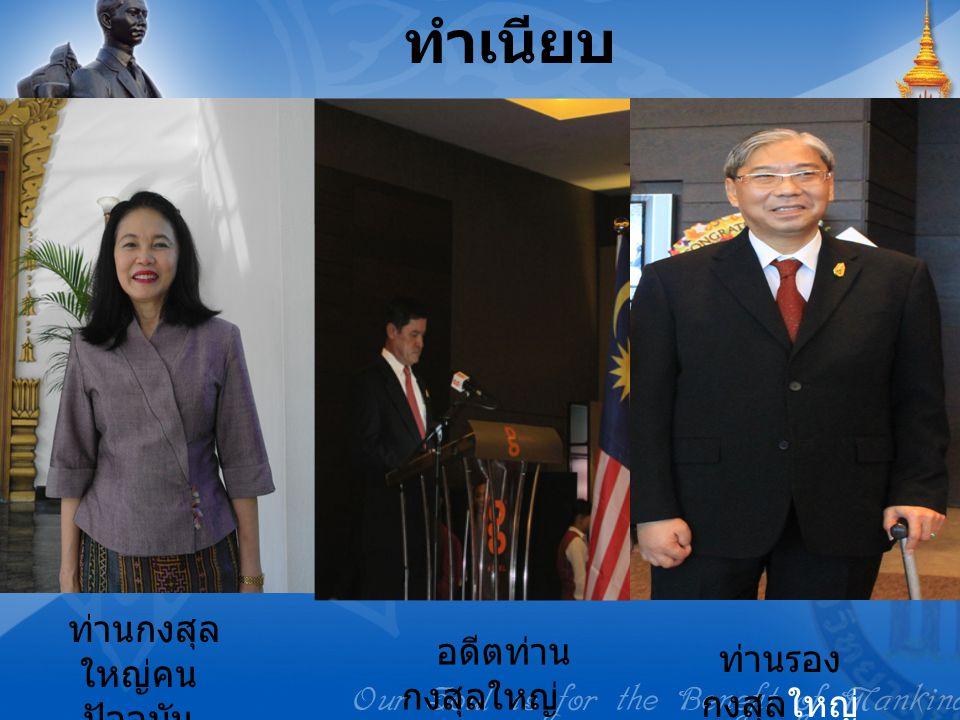 กงสุลฝ่ายการ คลัง กงสุลฝ่ายพิธีการ วัฒนธรรมและ การเมือง กงสุลฝ่ายเศรษฐกิจ และคุ้มครองคนไทย และดูแลกิจการคน ไทย