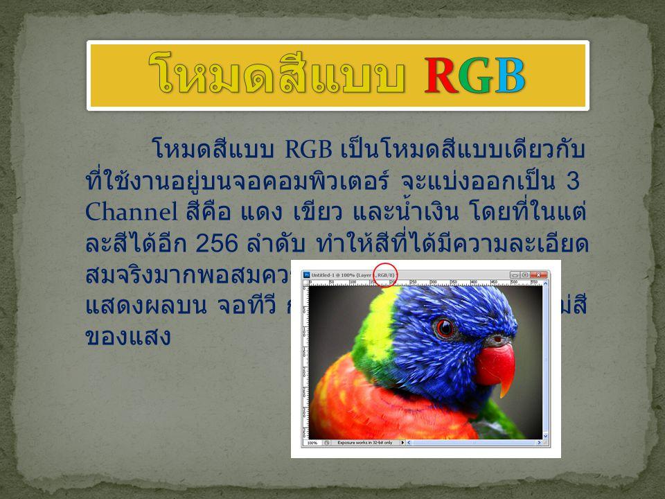 โหมดสีแบบ RGB เป็นโหมดสีแบบเดียวกับ ที่ใช้งานอยู่บนจอคอมพิวเตอร์ จะแบ่งออกเป็น 3 Channel สีคือ แดง เขียว และน้ำเงิน โดยที่ในแต่ ละสีได้อีก 256 ลำดับ ท