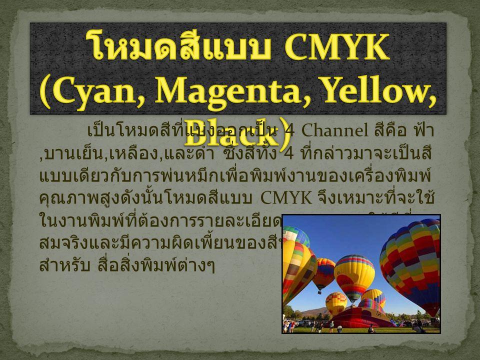 เป็นโหมดสีที่แบ่งออกเป็น 4 Channel สีคือ ฟ้า, บานเย็น, เหลือง, และดำ ซึ่งสีทั้ง 4 ที่กล่าวมาจะเป็นสี แบบเดียวกับการพ่นหมึกเพื่อพิมพ์งานของเครื่องพิมพ์