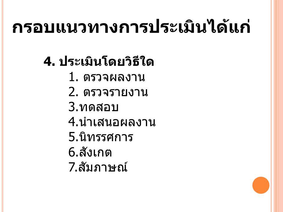 กรอบแนวทางการประเมินได้แก่ 4.ประเมินโดยวิธีใด 1. ตรวจผลงาน 2.