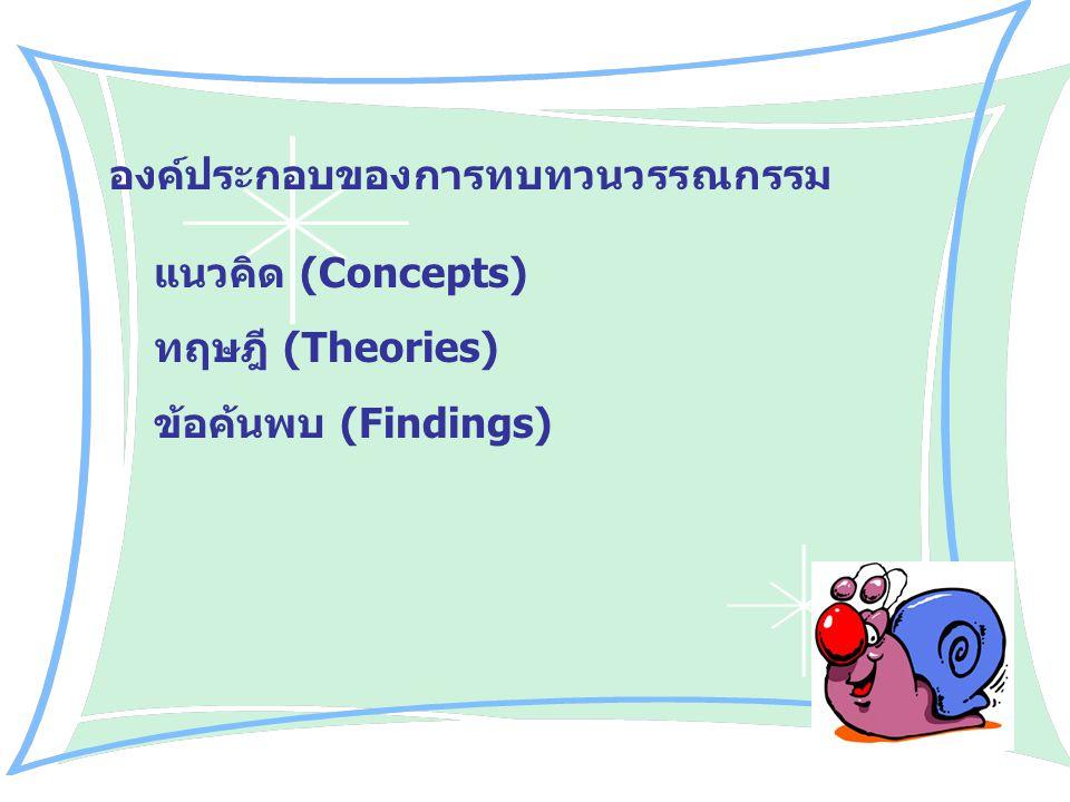 องค์ประกอบของการทบทวนวรรณกรรม แนวคิด (Concepts) ทฤษฎี (Theories) ข้อค้นพบ (Findings)