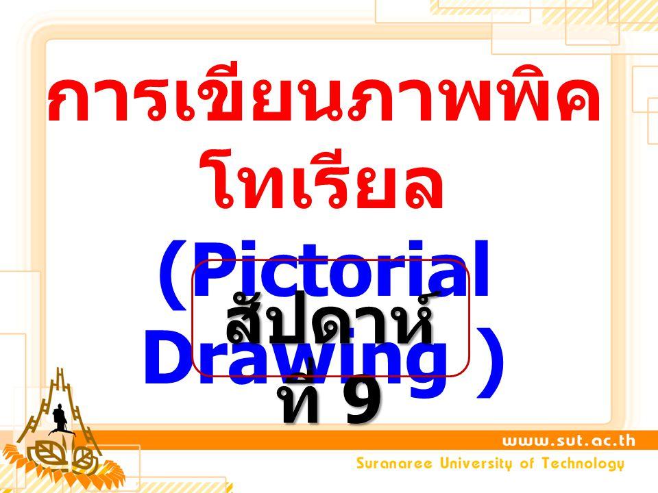 การเขียนภาพพิค โทเรียล (Pictorial Drawing ) สัปดาห์ ที่ 9
