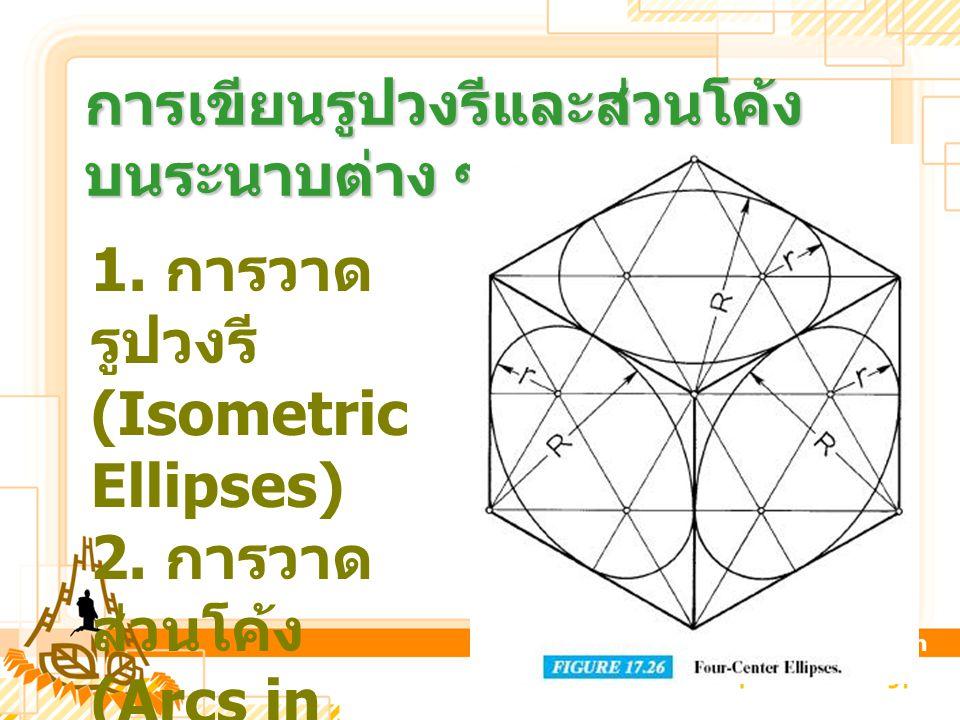 1.การวาด รูปวงรี (Isometric Ellipses) 2.