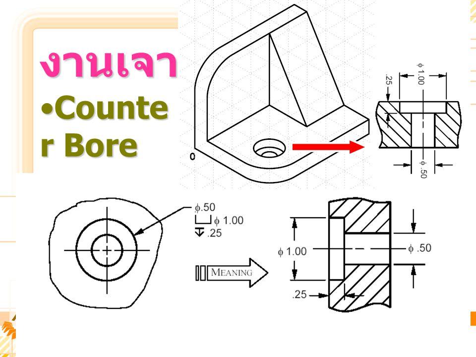 งานเจาะรู Counte r BoreCounte r Bore