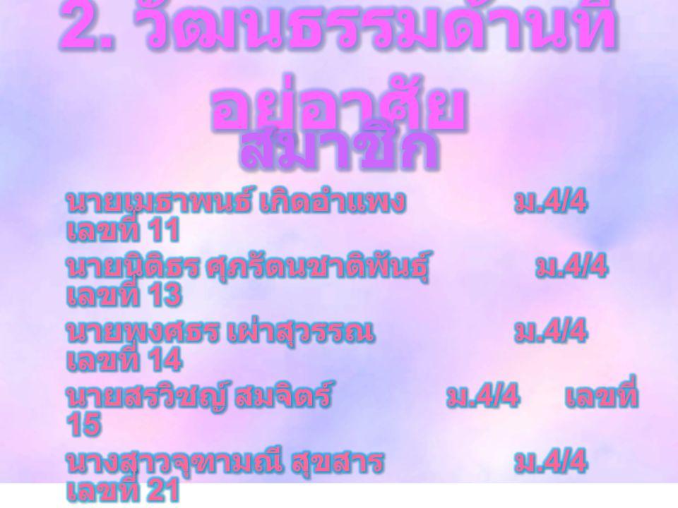 คนไทยนิยมสร้างบ้านด้วยไม้ มี ใต้ถุนสูงนอกจากนี้ยังมีชายคา ที่ยื่นยาวออกมาปกคลุมตัวบ้าน มากกว่าบ้านทรงยุโรป เพื่อ ป้องกันแดดและฝน เนื่องจาก ประเทศไทยอยู่ในภูมิประเทศ เขตร้อน มีฝนตกส่วนชาวยุโรป มักสร้างบ้านเรือนเป็นตึกก่ออิฐ หรือเทคอนกรีต