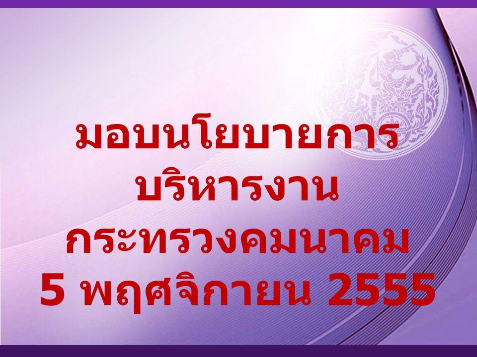 มอบนโยบายการ บริหารงาน กระทรวงคมนาคม 5 พฤศจิกายน 2555