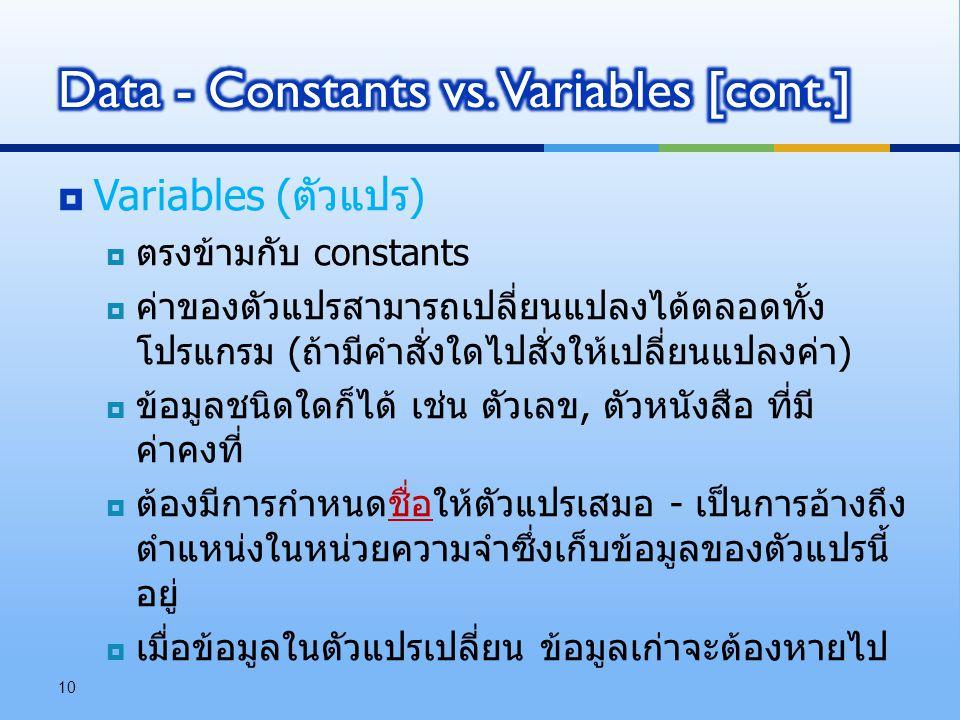  Variables ( ตัวแปร )  ตรงข้ามกับ constants  ค่าของตัวแปรสามารถเปลี่ยนแปลงได้ตลอดทั้ง โปรแกรม ( ถ้ามีคำสั่งใดไปสั่งให้เปลี่ยนแปลงค่า )  ข้อมูลชนิด