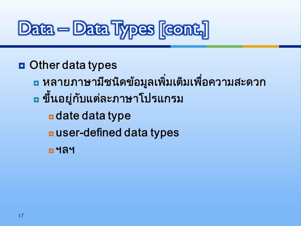  Other data types  หลายภาษามีชนิดข้อมูลเพิ่มเติมเพื่อความสะดวก  ขึ้นอยู่กับแต่ละภาษาโปรแกรม  date data type  user-defined data types  ฯลฯ 17