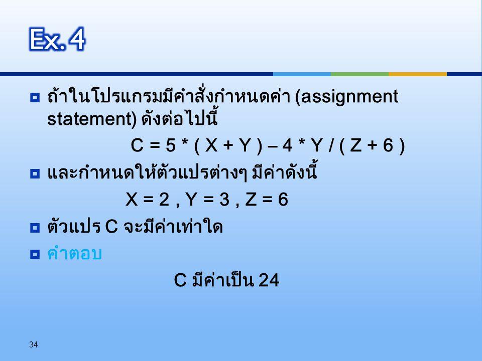 ถ้าในโปรแกรมมีคำสั่งกำหนดค่า (assignment statement) ดังต่อไปนี้ C = 5 * ( X + Y ) – 4 * Y / ( Z + 6 )  และกำหนดให้ตัวแปรต่างๆ มีค่าดังนี้ X = 2, Y