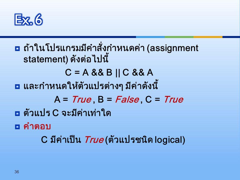 ถ้าในโปรแกรมมีคำสั่งกำหนดค่า (assignment statement) ดังต่อไปนี้ C = A && B || C && A  และกำหนดให้ตัวแปรต่างๆ มีค่าดังนี้ A = True, B = False, C = T