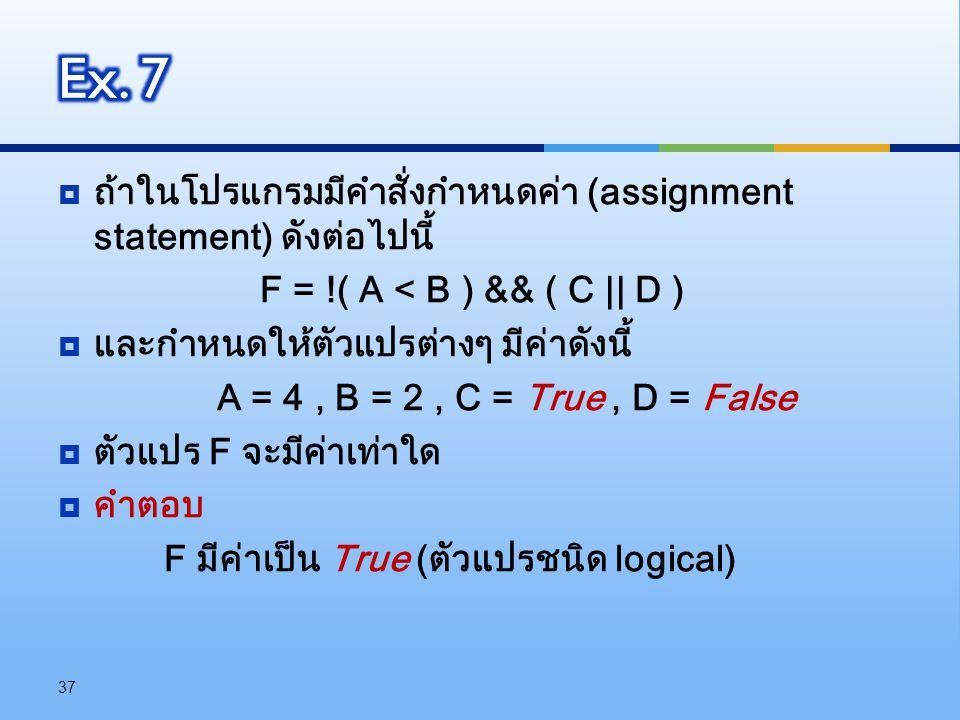  ถ้าในโปรแกรมมีคำสั่งกำหนดค่า (assignment statement) ดังต่อไปนี้ F = !( A < B ) && ( C || D )  และกำหนดให้ตัวแปรต่างๆ มีค่าดังนี้ A = 4, B = 2, C =