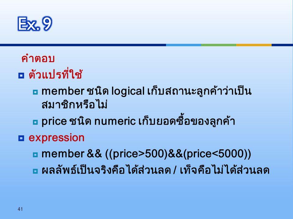 คำตอบ  ตัวแปรที่ใช้  member ชนิด logical เก็บสถานะลูกค้าว่าเป็น สมาชิกหรือไม่  price ชนิด numeric เก็บยอดซื้อของลูกค้า  expression  member && ((p