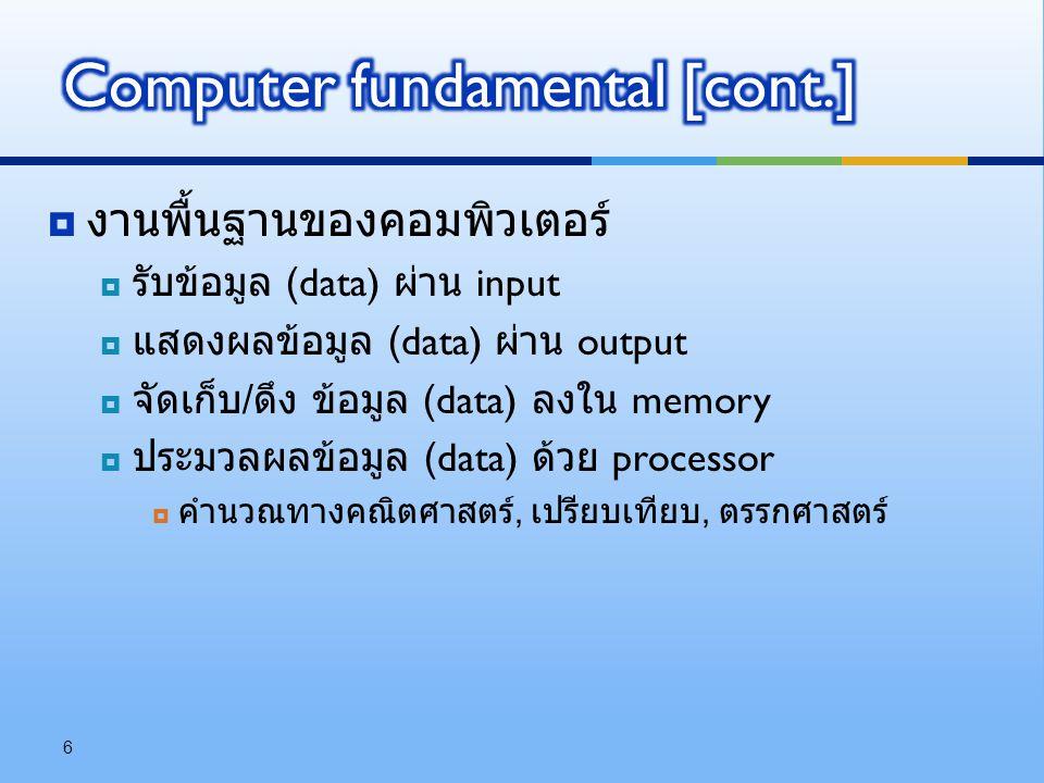  งานพื้นฐานของคอมพิวเตอร์  รับข้อมูล (data) ผ่าน input  แสดงผลข้อมูล (data) ผ่าน output  จัดเก็บ / ดึง ข้อมูล (data) ลงใน memory  ประมวลผลข้อมูล