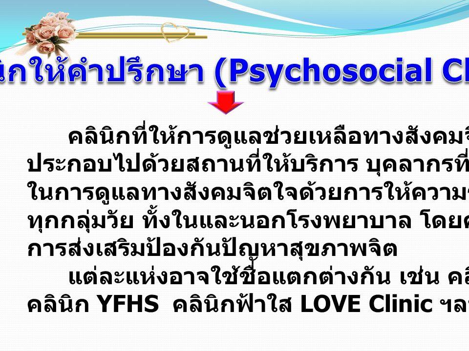 เพื่อให้กลุ่มที่เสี่ยงต่อการมีปัญหา สุขภาพจิตในทุกวัย ได้แก่ ปัญหาท้องไม่พร้อมในวัยรุ่น / ความ รุนแรงในวัยรุ่น / ปัญหาครอบครัว / ปัญหาการติดสาร เสพติด / สุรา ปัญหาโรคซึมเศร้าในวัยต่างๆ ได้รับการ บำบัดทางจิตใจและดูแลช่วยเหลือแบบ องค์รวม