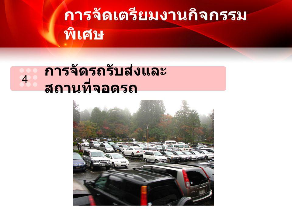 การจัดเตรียมงานกิจกรรม พิเศษ 4 การจัดรถรับส่งและ สถานที่จอดรถ
