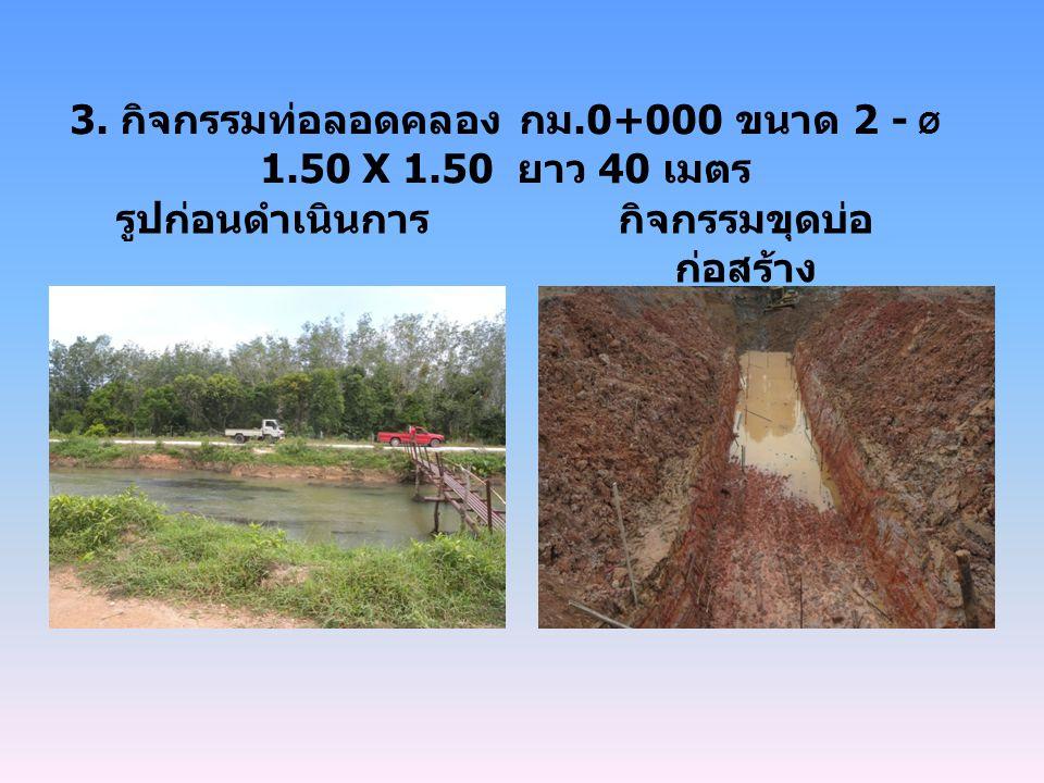 3. กิจกรรมท่อลอดคลอง กม.0+000 ขนาด 2 - Ø 1.50 X 1.50 ยาว 40 เมตร รูปก่อนดำเนินการกิจกรรมขุดบ่อ ก่อสร้าง