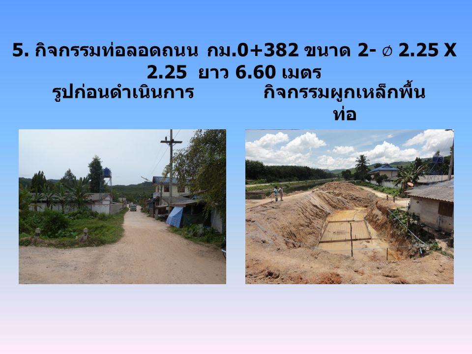 5. กิจกรรมท่อลอดถนน กม.0+382 ขนาด 2- Ø 2.25 X 2.25 ยาว 6.60 เมตร รูปก่อนดำเนินการกิจกรรมผูกเหล็กพื้น ท่อ
