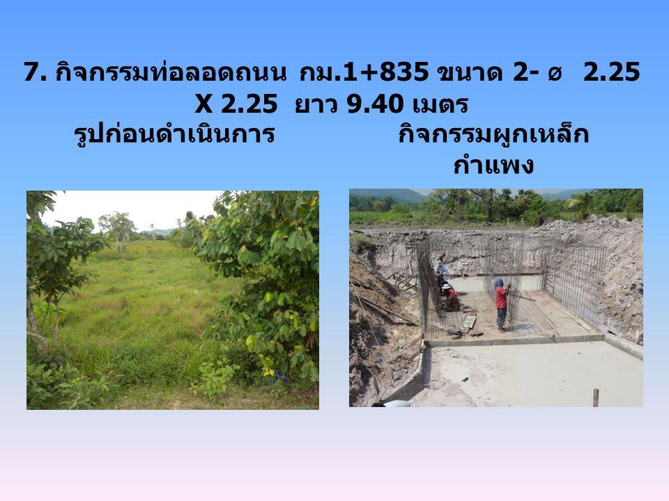 7. กิจกรรมท่อลอดถนน กม.1+835 ขนาด 2- Ø 2.25 X 2.25 ยาว 9.40 เมตร รูปก่อนดำเนินการกิจกรรมผูกเหล็ก กำแพง