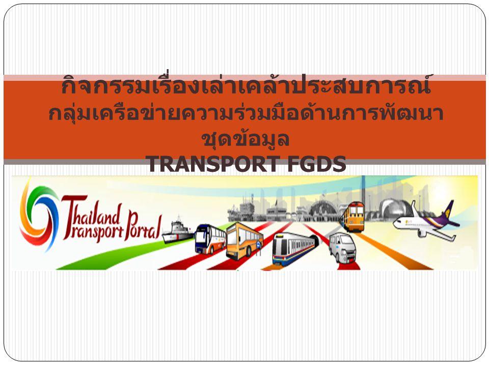 กิจกรรมเรื่องเล่าเคล้าประสบการณ์ กลุ่มเครือข่ายความร่วมมือด้านการพัฒนา ชุดข้อมูล TRANSPORT FGDS