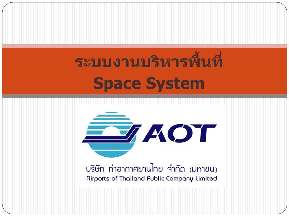 ระบบงานบริหารพื้นที่ Space System