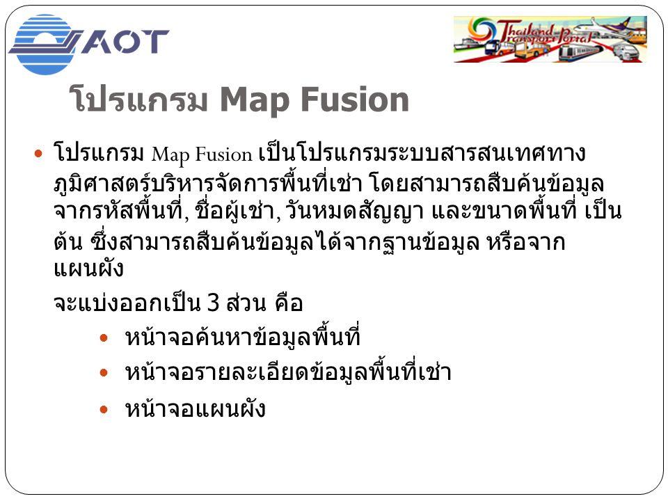 โปรแกรม Map Fusion เป็นโปรแกรมระบบสารสนเทศทาง ภูมิศาสตร์บริหารจัดการพื้นที่เช่า โดยสามารถสืบค้นข้อมูล จากรหัสพื้นที่, ชื่อผู้เช่า, วันหมดสัญญา และขนาด