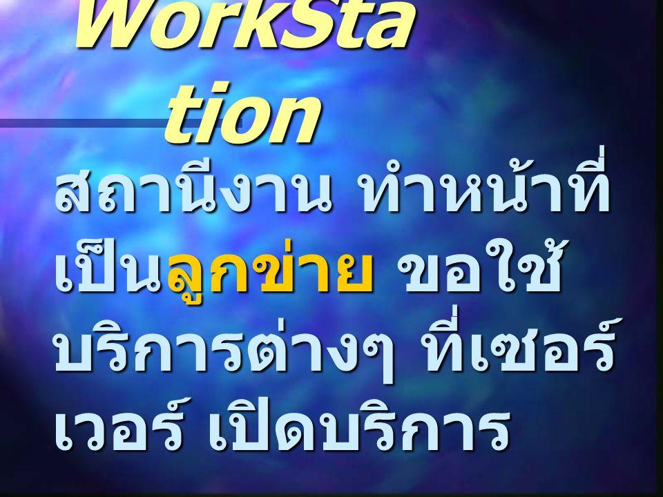 WorkSta tion สถานีงาน ทำหน้าที่ เป็นลูกข่าย ขอใช้ บริการต่างๆ ที่เซอร์ เวอร์ เปิดบริการ