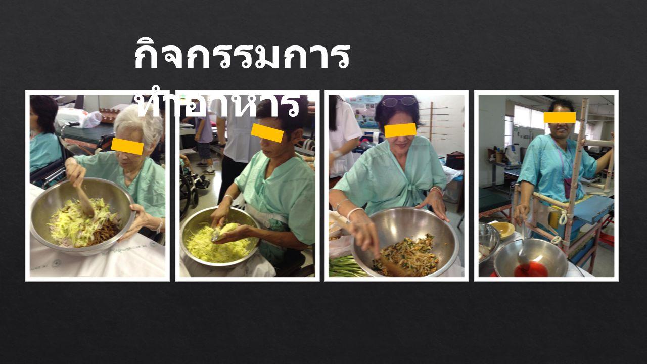 กิจกรรมการ ทำอาหาร