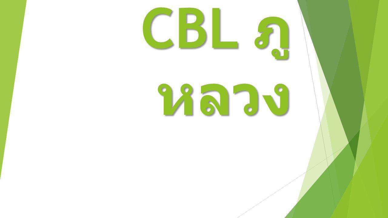 CBL ภู หลวง