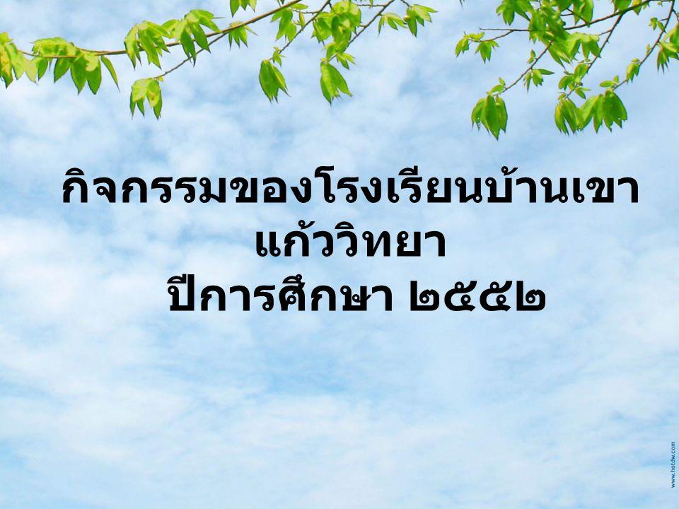 กิจกรรมประดิษฐ์ดอกไม้ด้วยดินไทย