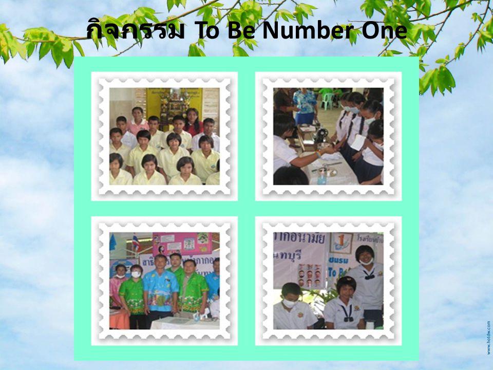 กิจกรรม To Be Number One