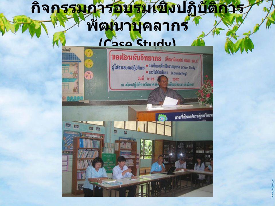 กิจกรรมการอบรมเชิงปฏิบัติการ พัฒนาบุคลากร (Case Study)